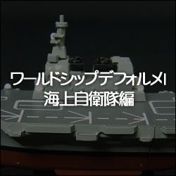 カプセルQミュージアム ワールドシップデフォルメ 1【海上自衛隊編】 [海洋堂]