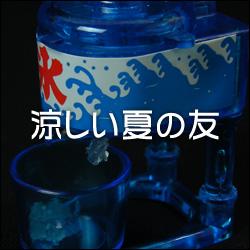 涼しい夏の友 [榎並産業(有)]