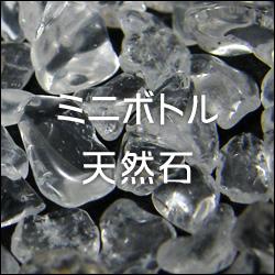 ミニボトル天然石 [シャイング]