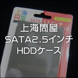 「上海問屋 SATA2.5インチ ハードディスクケース」 を使ってみました。