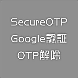 SEGAのOTP認証解除からの再設定まで。