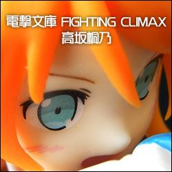 電撃文庫 FIGHTING CLIMAX 高坂桐乃