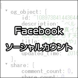 Facebook のソーシャルカウント数を取得する