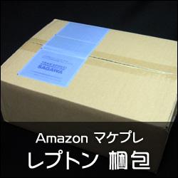 Amazonマーケットプレイス 「レプトン」 を利用しました。 [梱包写真]