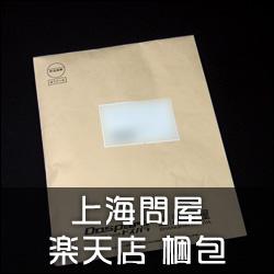 上海問屋 楽天市場店 [梱包]