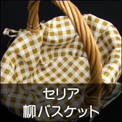 100円ショップセリアの柳バスケット