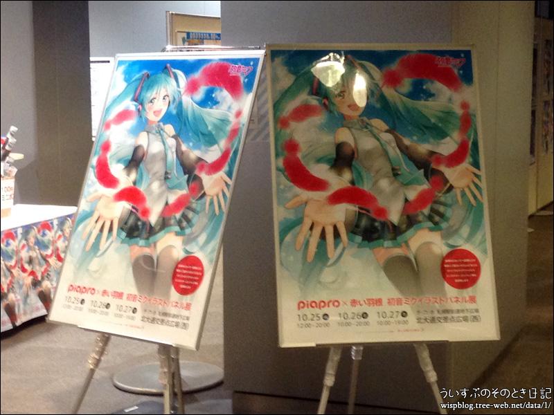 piapro(ピアプロ)×赤い羽根共同募金 初音ミクイラストパネル展 2016/10/25〜2016/10/27
