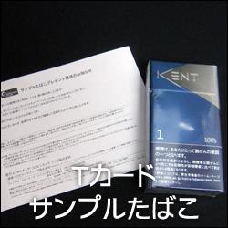 Tポイント/カード 「サンプルたばこ」が届きました!