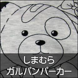 ガールズ&パンツァー × しまむら パーカー