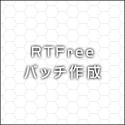 「RTFree」用バッチ作成機