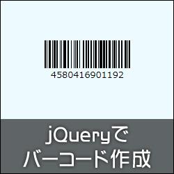 JavaScript(jQuery)でバーコード作成! / バーコードメーカー