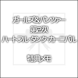 ガールズ&パンツァー「第2次ハートフル・タンク・カーニバル」 BD/DVD 特典まとめ