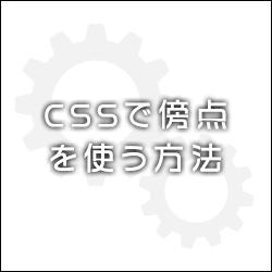 「傍点(ぼうてん)」をCSSを使って文字を装飾する