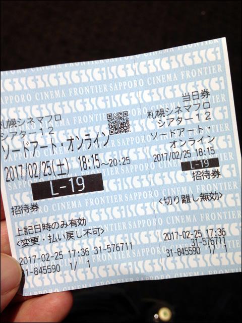 劇場版 ソードアート・オンライン -オーディナル・スケール- を見てきました。