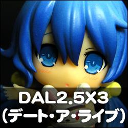 DAL2.5X3 (デート・ア・ライブ 水着ボックス にいてんご×3)