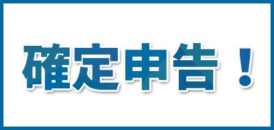 平成28年度(2016) 確定申告!