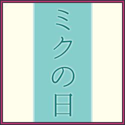 今日はミ(3)ク(9)の日!