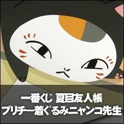 一番くじ 夏目友人帳〜プリチー着ぐるみニャンコ先生〜