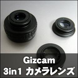 スマホ用レンズ「Gizcam 3in1カメラレンズ」を使ってみた。