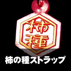 柿の種ストラップ [シャイング]