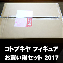 [福袋] 「コトブキヤ フィギュア お買い得セット 2017」の中身です!