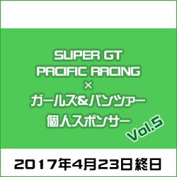 「PACIFIC RACING×ガールズ&パンツァー」第五期個人スポンサー特典まとめ