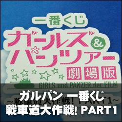 一番くじ ガールズ&パンツァー 劇場版 〜戦車道大作戦! PART1〜