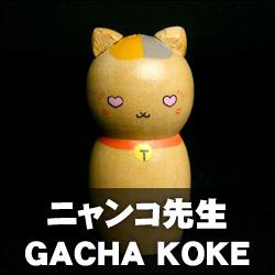夏目友人帳 ニャンコ先生 GACHA KOKE [タカラトミーアーツ]