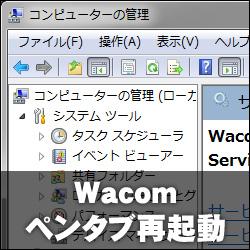PCを再起動しないで、ワコムのペンタブを再起動する。