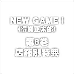 コミック 「NEW GAME! 第6巻」 店舗別特典
