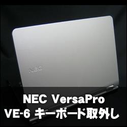 VersaPro VE-6 [VY24AE-6] キーボードの取外し方