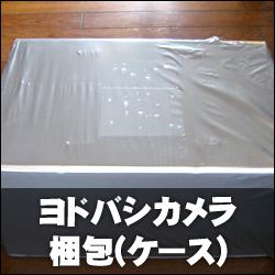 ヨドバシ.com [梱包写真]