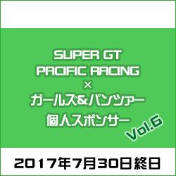 「PACIFIC RACING×ガールズ&パンツァー」第6期個人スポンサー特典まとめ