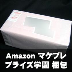Amazon マーケットプレイス 「プライズ学園」 [梱包写真]