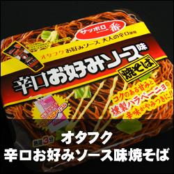 サッポロ一番 オタフク 辛口お好みソース味焼そば [サンヨー食品]