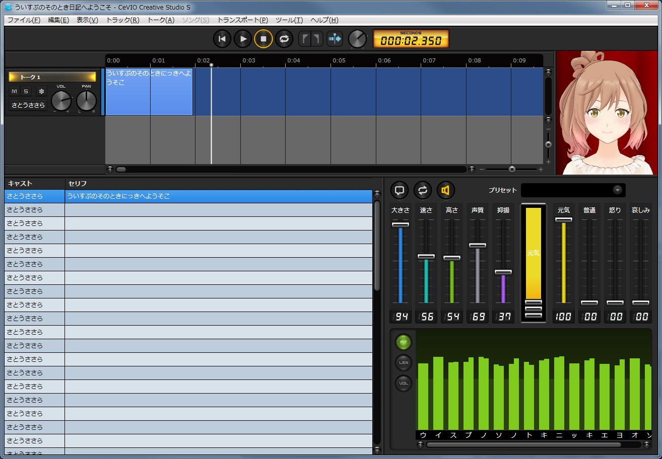 音声合成ソフト「CeVIO Creative Studio S」ダウンロード版ゲット!