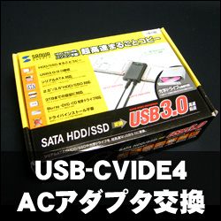 S-ATA から USB3.0へ変換「USB-CVIDE4」のACアダプターを交換