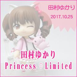 田村ゆかり 「Princess ♡ Limited」メモ