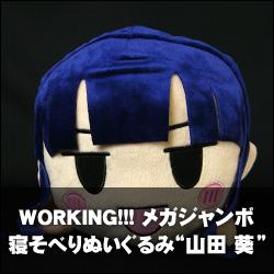 """WORKING!!! メガジャンボ寝そべりぬいぐるみ""""山田 葵"""" [セガ]"""