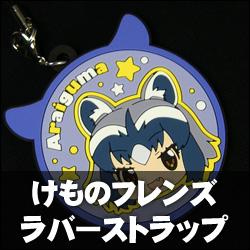 けものフレンズ ラバーストラップ [ブシロードクリエイティブ]