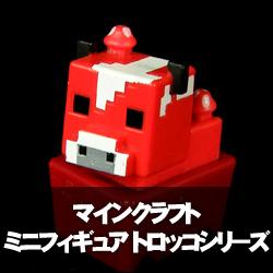 マインクラフト ミニフィギュア トロッコシリーズ