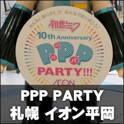 初音ミク 10th Anniversary PPPPARTY!!! 〜イオンモール札幌平岡〜