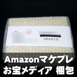 Amazonマーケットプレイス 「お宝メディア」 [梱包写真]