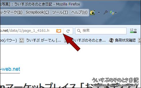 ういすぷのブログが、Firefox リーダービューで読めるみたい!