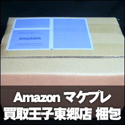 Amazonマーケットプレイス 「買取王子 東郷店」 [梱包写真]