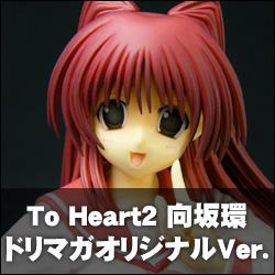 To Heart2 向坂環 ドリマガオリジナル Ver.