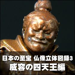 カプセルQミュージアム 日本の至宝 仏像立体図録3 威容の四天王編 [海洋堂]