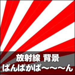 ぱんぱかぱ〜〜〜ん 集中線(放射線)撮影用背景