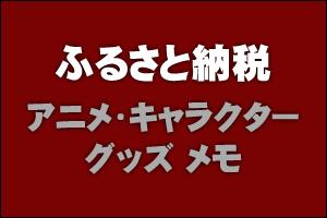 アニメ・ゲーム ふるさと納税 グッズ メモ