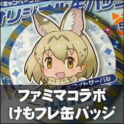 けものフレンズ × ファミリーマート クリスマスキャンペーン